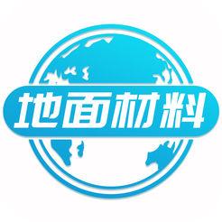 地面材料行业平台