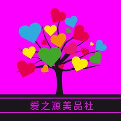 爱之源美品社