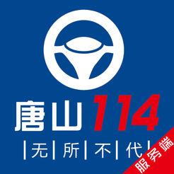 唐山114司机