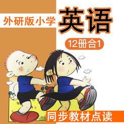 外研社版小学英语点读机12册合集(一年级上册起)