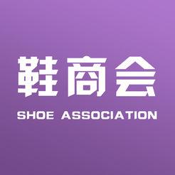 鞋商会买家端