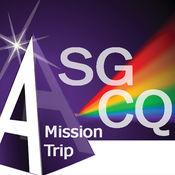 CQ Mission Trip 重庆商务考察项目 1