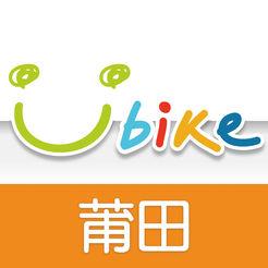 莆田YouBike