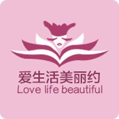 爱生活美丽约