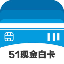 51现金白卡