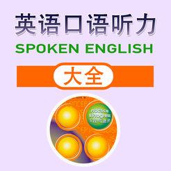 英语口语听力大全