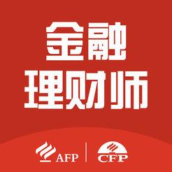 AFP|CFP理财师 -必考点解析