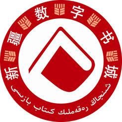 新疆數字書城
