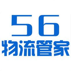 56物流大管家