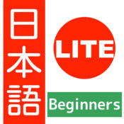 日语初学者精简版