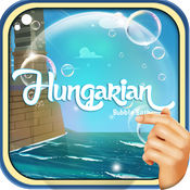 沐浴泡泡 匈牙利语 PRO 1.1