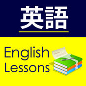 English Study for Japanese Speakers  8.3.1