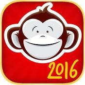 2016年猴年新年 - 趣味新颖新春祝福贺卡图片 1