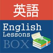 English Study Pro for Japanese Speakers 英語を学ぶ 8.3