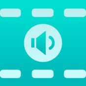 音量增强器 - 对视频、音频进行扩音、降音或静音转换调整