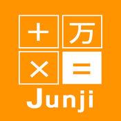 计算器 亿 Junji 轻松无忧 Calculator Billion Stress Free