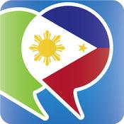 他加禄语/菲律宾语短语手册 - 轻松游菲律宾