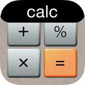 Calculator Plus - 全屏版