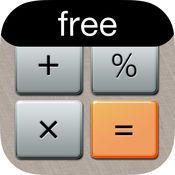 加强型计算器免费版 - 全球最受欢迎的计算器应用 5.1