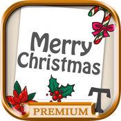 创建和设计的圣诞贺卡祝圣诞快乐 - Premium 1