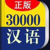 30000词现代汉语词典