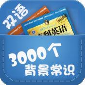 3000个英语常识