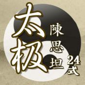 陈思坦24式太极拳 1