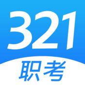 321职考