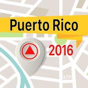 波多黎各 离线地图导航和指南 1