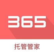 365托管管家 1.7.0