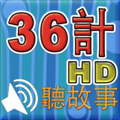 36个启发儿童智慧的小故事 HD 1.1