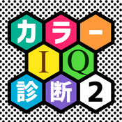 Test your color IQ!カラーIQ診断テスト2