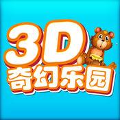 3D奇幻乐园 3