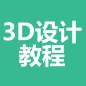 3d设计教程大全...