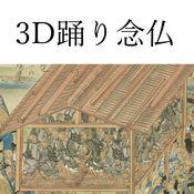 3D踊り念仏 1