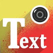 照片上的文本编辑 – 写在图片用不同的字体和颜色并添加贴