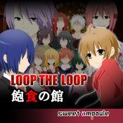 LOOP THE LOOP【1】飽食の館