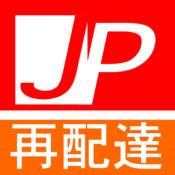 JP再配達