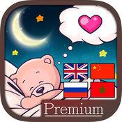 晚安报价和图片 - 甜蜜的梦短语 Pro 1