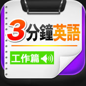 3分鐘英語:工作篇( 3分鐘,熟練英語「聽」與「說」!)