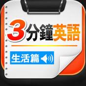 3分鐘英語:生活篇 ( 3分鐘,熟練英語「聽」與「說」!)