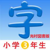 3年生漢字シンクロ国語教材、最も簡単に漢字の書き方を勉強する