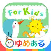 3~5才向けの動く絵本 for Kids(朗読・読み聞かせ)