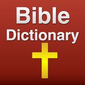 4001 圣经字典,圣经研究和评 10