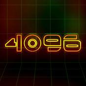 4096块拼图策略 - 最好的数学棋盘游戏