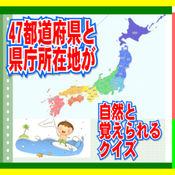 47都道府県の位置と県庁所在地が自然と覚えられる