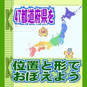47都道府県を位置と形で覚えよう
