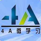 4A微学习 1.1.3