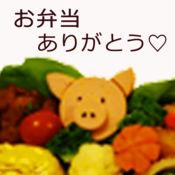 Thankお弁当 1.5.0