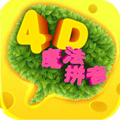 4D魔法拼音